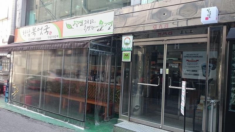 漢南プゴクのお店